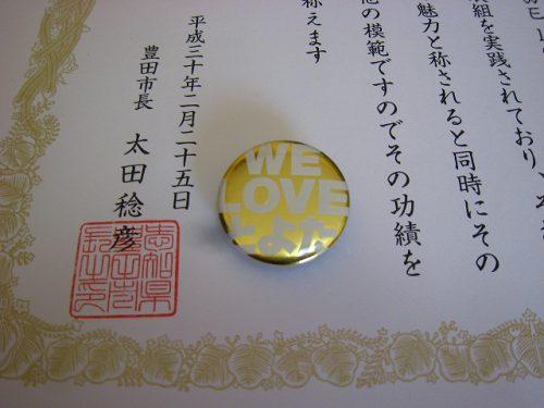 WE LOVE とよた金バッチ